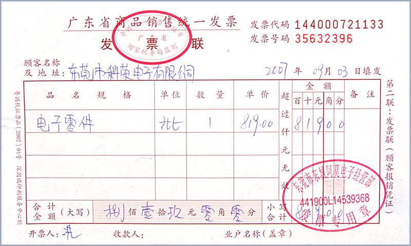 加盖公章的详细收据,供财务报销对帐使用.-阿莫电子的发票格式,图片
